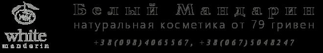 Белый Мандарин